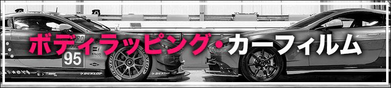ボディラッピング・カーフィルム
