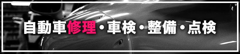 自動車修理・車検・整備・点検